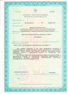 licenziya-05.11.15-pril.