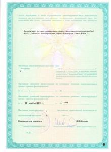 licenziya-05.11.15-2